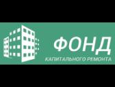 Фонд капитального ремонта Приморского края